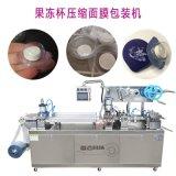 果冻杯压缩面膜包装机/便携式单粒果冻杯压缩面膜包装