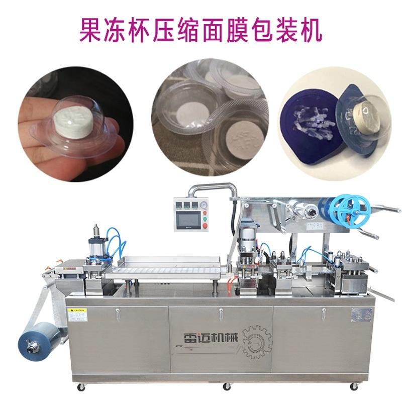 果凍杯壓縮面膜包裝機/攜帶型單粒果凍杯壓縮面膜包裝