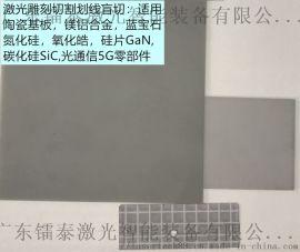 硅光芯片激光雕刻机自主研发硅光陶瓷激光镭雕机