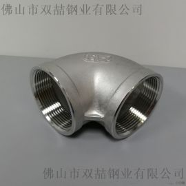 铸造316不锈钢弯头 佛山3寸不锈钢弯头 2寸弯头
