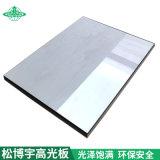 工厂  高光柜门板 高光三聚 氨板 高耐磨高光板材