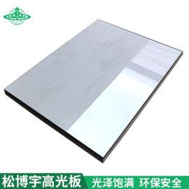 高光柜门板 高光三聚**氨板 高耐磨高光免漆板生态板
