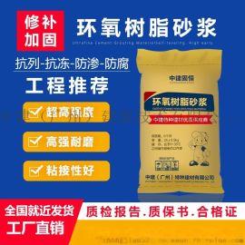 环氧修补砂浆环氧树脂砂浆配方环氧砂浆多少钱一吨
