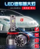 LED汽車燈 大功率LED汽車前大燈