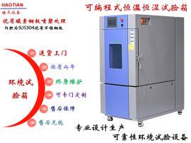 高低温循环模拟环境实验箱, 潮态测试机 现货
