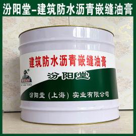建筑防水沥青嵌缝油膏、良好防水性、建筑沥青嵌缝油膏