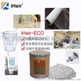 艾浩尔ECO高透食品级塑料**剂