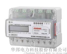 华邦电力远程控制预付费电能表云系统DTS866-L