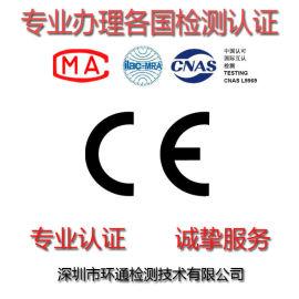 出口证书,欧洲CE ROHS认证第三方权威机构办理