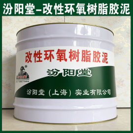 生产、改性环氧树脂胶泥、厂家、改性环氧树脂胶泥