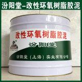 生產、改性環氧樹脂膠泥、廠家、改性環氧樹脂膠泥