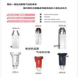 Z-EGF电动夹爪 机器人夹具 行程可调