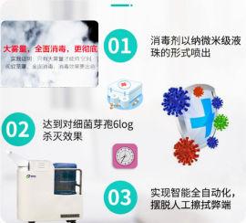 过氧化氢空气消毒设备,过氧化氢喷雾消毒机