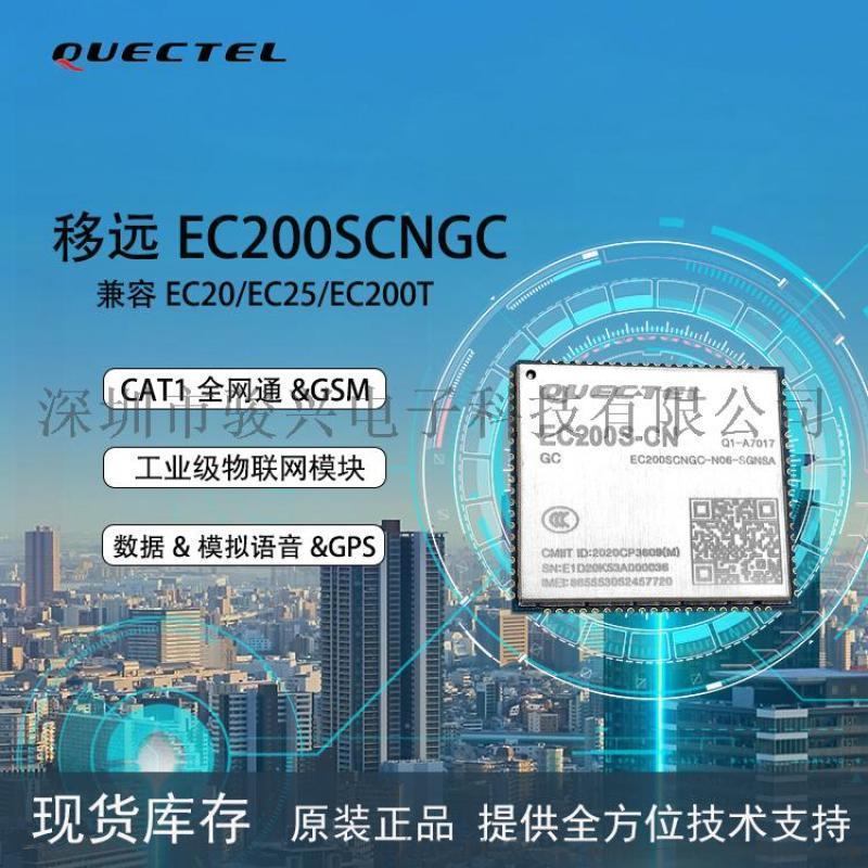 EC200SCNGC移远4G定位模块
