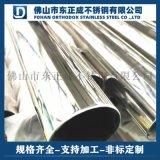 惠州201不鏽鋼管 不鏽鋼光面管規格齊全