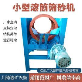 小型圆筒筛沙机全自动小型筛沙机实验室滚筒筛料机