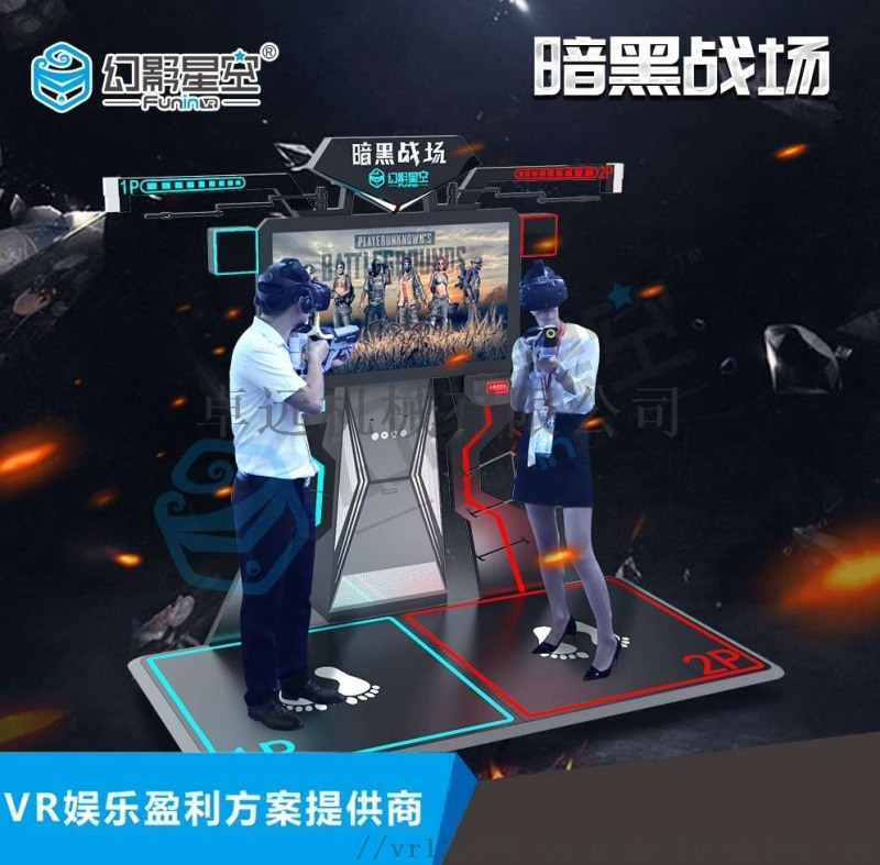 广州幻影星空暗黑战场联机vr游戏设备双人对战