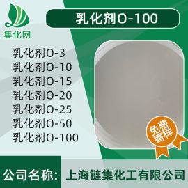 工厂直销 平平加O-100 脂肪醇聚氧乙烯醚