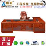 海邦3285款老板桌 2.8米3.2米油漆实木桌