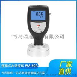 WA-60A手持食品水分活度检测仪粮食水活度计
