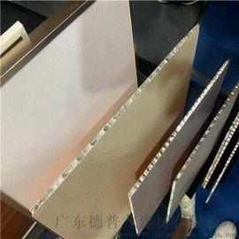 诺德云城铝合金蜂窝铝单板 20厚木纹蜂窝板吊顶