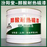 醇酸耐热磁漆、生产销售、醇酸耐热磁漆、涂膜坚韧
