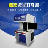 PVC包装材料激光打孔机 异形撕拉孔激光穿孔机厂家