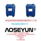 水性涂料体系用润湿分散剂DIS-7755
