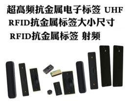 RFID超高频抗金属标签/可定制标签