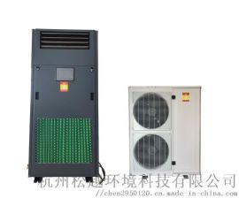 开放式实验室恒温恒湿机杭州松越除湿机