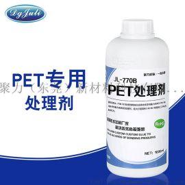 PE处理剂 -PE快干胶水胶用聚力胶水免费试样