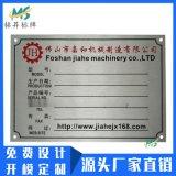 厂家定做机械设备金属标牌丝印铭牌铝制铭牌制作