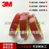 深圳实力厂家生产定制3M双面胶