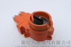 KBH-10/127 (380)矿用防爆转换开关
