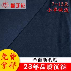 厂家货源定制粗纺大衣单面毛呢面料