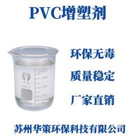 PVC涂层雨衣雨具增塑剂 色泽好耐老化环保增塑剂