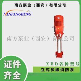 XBD多级消防泵生活给水设备增压大功率立式多级泵
