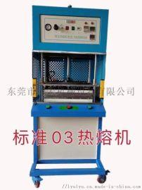 广东优质厂家现货供应热熔机械 热压机 恒温热压机