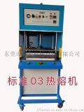 广东优质厂家现货供应熱熔機械 热压机 恒温热压机