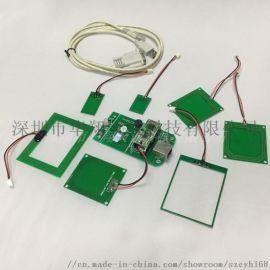RFID高频读写器 M1卡刷卡读写模块