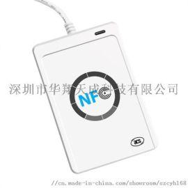 USB接口NFC读写器NFC手机支付应用