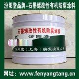 石墨烯改性有机防腐涂料、良好的防水性、耐化学腐蚀性