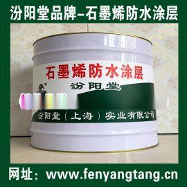 供应、石墨烯防水涂层、石墨烯防水涂层材料