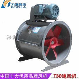 九洲普惠T30型C式外置电机防爆轴流风机通风管道排风排尘防爆风机