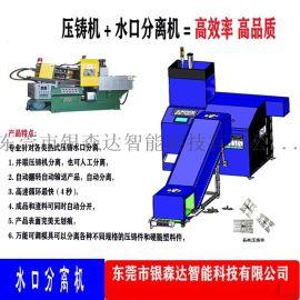 锌合金压铸件全自动 水口分离机