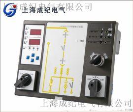 上海成纪智能动态模拟显示高压开关柜操控装置