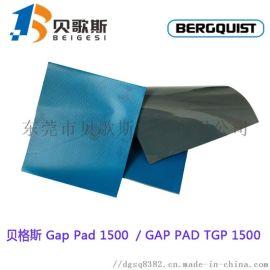 东莞销售贝格斯GapPad1500间隙填充导热材料
