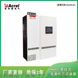 安科瑞有源电力滤波器抽屉式(壁挂式)ANAPF350A