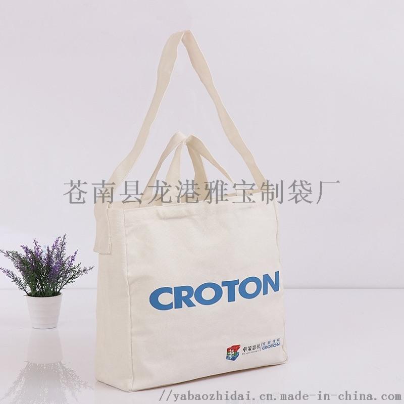 廠家定做單肩帆布袋禮品袋廣告袋雙肩包購物袋
