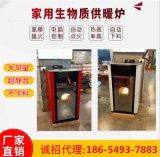 生物質顆粒取暖爐採暖爐 家用新型取暖爐廠家